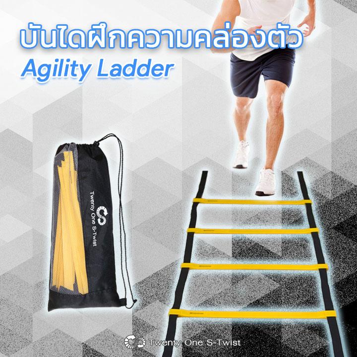 บันไดฝึกความคล่องตัว Agility Ladder
