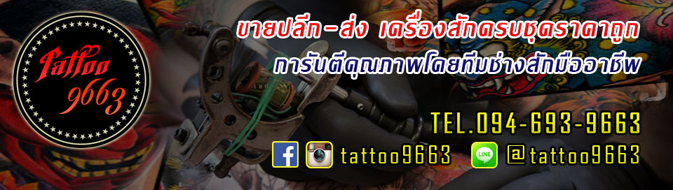 TATTOO 9663 SHOP