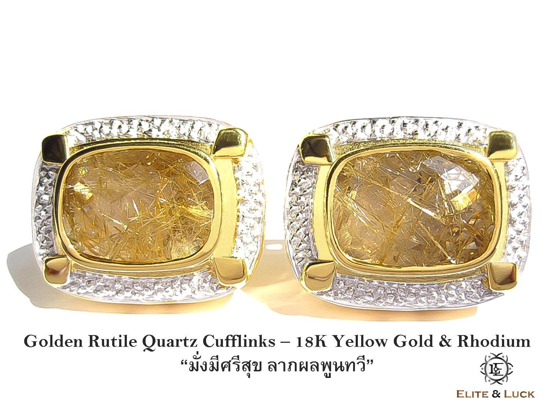 "Golden Rutile Quartz Sterling Silver Cufflinks ""Royal Quality"" สี 18K Yellow Gold & Rhodium รุ่น Luxury"