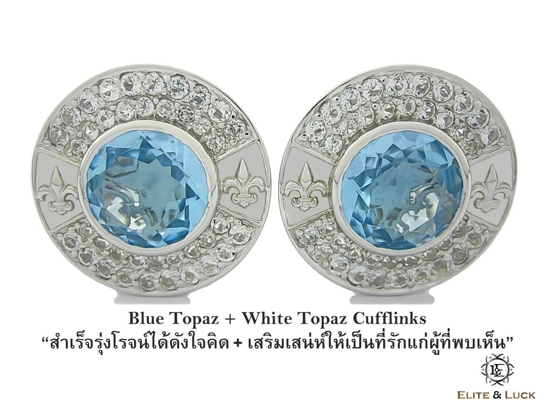 Blue Topaz + White Topaz Sterling Silver Cufflinks สี Rhodium รุ่น Royal