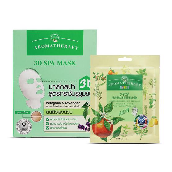 3D spa mask มาส์กสปาสูตรกระชับรูขุมขน ลดสิวเร่งด่วน ราคา 3 กล่อง กล่องละ 170 บาท/6 กล่อง กล่องละ 160 บาท/12 กล่อง กล่องละ 150 บาท ขายเครื่องสำอาง อาหารเสริม ครีม ราคาถูก ของแท้100% ปลีก-ส่ง