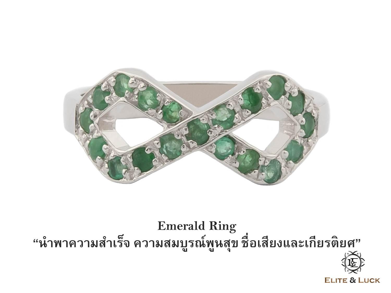 แหวน Emerald Sterling Silver สี Rhodium รุ่น Infinite