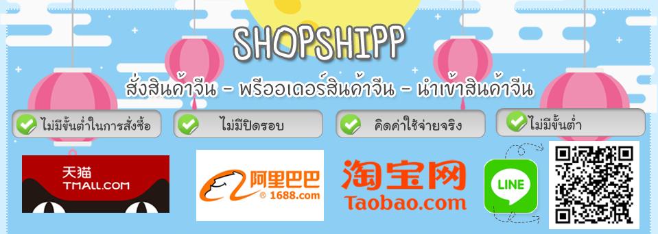 SHOPSHIPP รับสั่งซื้อสินค้าจากจีน พรีออเดอร์จีน TAOBAO TMALL 1688 สั่งสินค้าจากจีน เติมเงิน Alipay