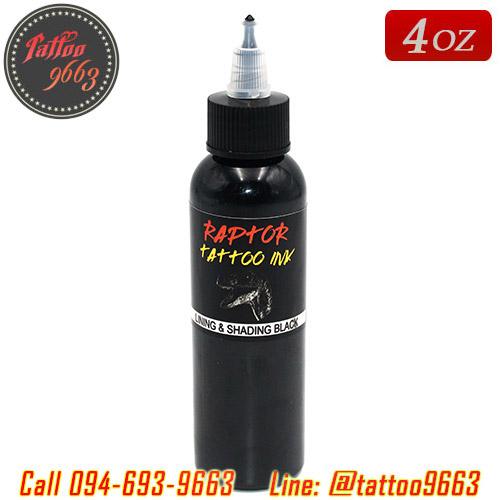 [RAPTOR] หมึกสักลายแร็พเตอร์สีดำ สีสักลายสีดำสำหรับงานสักลงเส้นและลงเงา ขนาด 4 ออนซ์ SHADING & LINING BLACK TATTOO (BLACK - 4OZ/118.4ML)