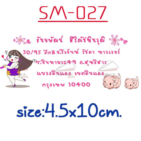 สติกเกอร์ติดหน้าซอง (เล็ก) #027
