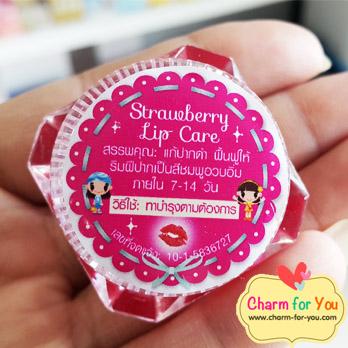 ลิปแก้ปากคล้ำ ปากแห้ง ปากแตก Strawberry Lip Care ราคาส่ง 3 กระปุก กระปุกละ 50 บาท