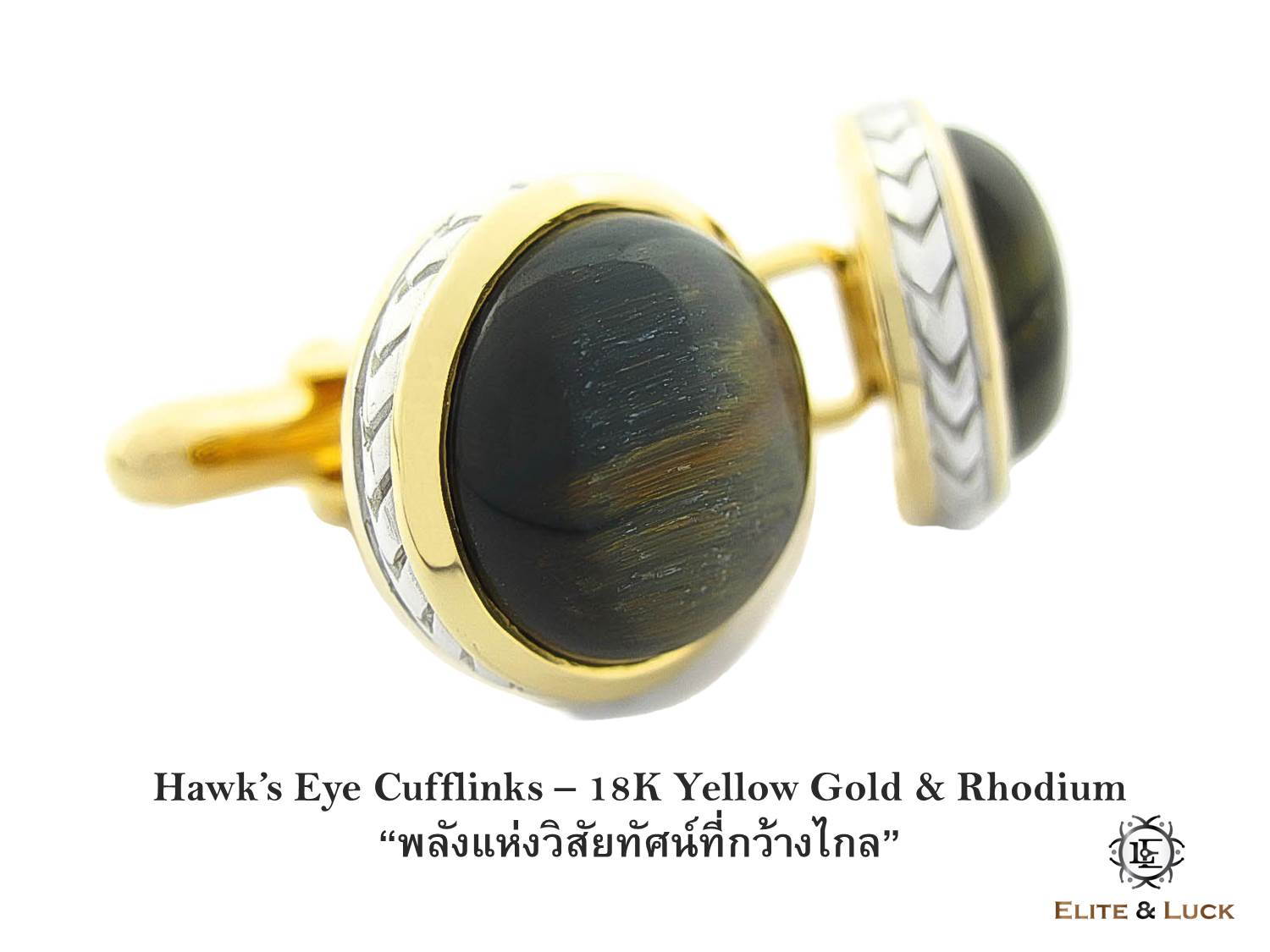 Hawk's Eye Sterling Silver Cufflinks สี 18K Yellow Gold & Rhodium รุ่น Limited