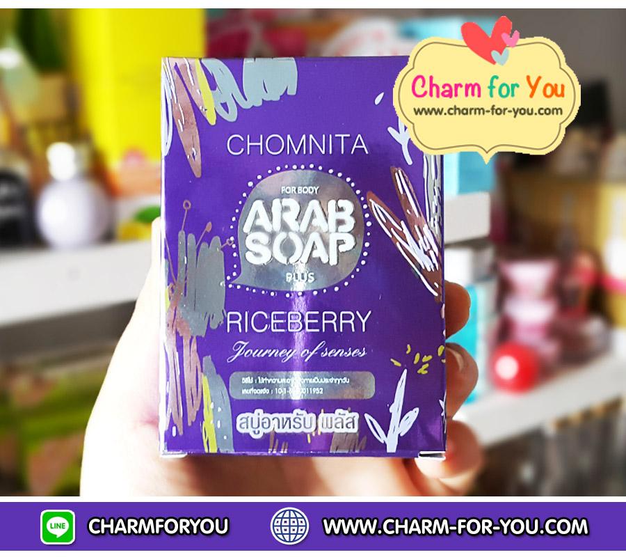 สบู่อาหรับ พลัส Arab Plus Chomnita 3 ก้อน ก้อนละ 100 บาท/6 ก้อน ก้อนละ 95 บาท/12 ก้อน ก้อนละ 85 บาท/24 ก้อน ก้อนละ 80 บาท/ 50 ก้อน ก้อนละ 75 บาท ขายเครื่องสำอาง อาหารเสริม ครีม ราคาถูก ของแท้100% ปลีก-ส่ง