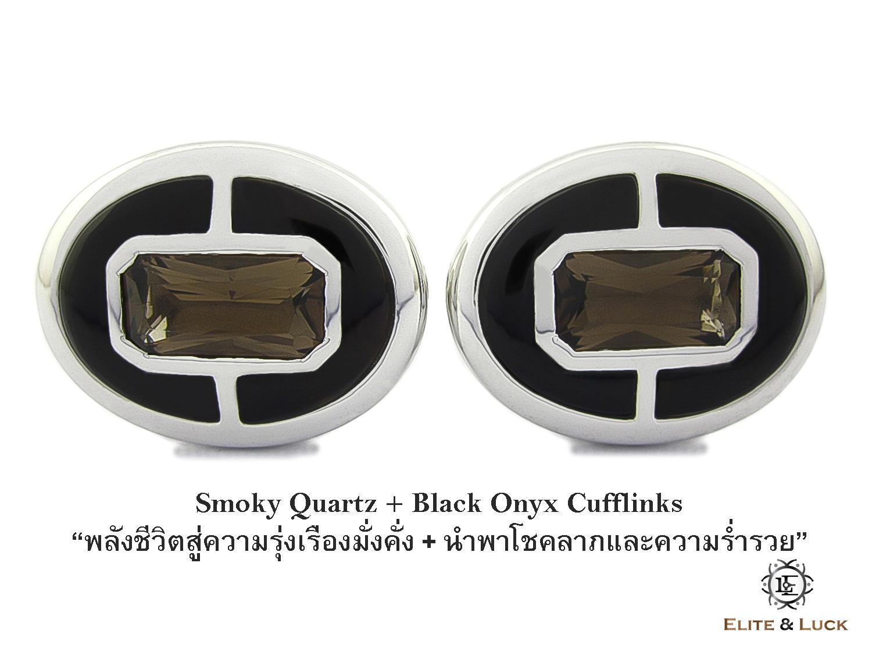 Smoky Quartz + Black Onyx Sterling Silver Cufflinks สี Rhodium รุ่น Prestige