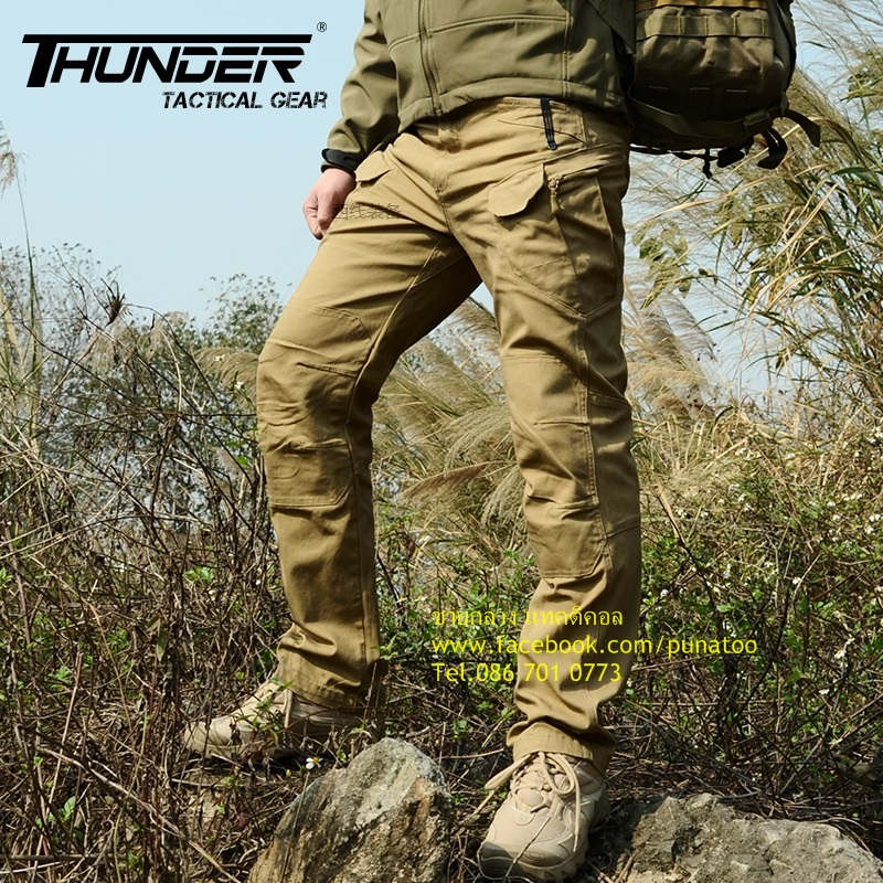 กางเกง thunder IX7
