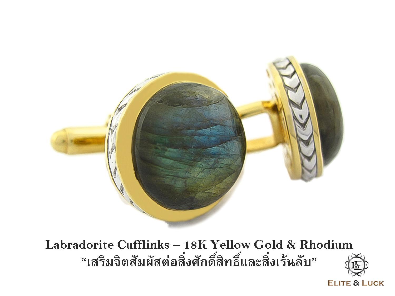 Labradorite Sterling Silver Cufflinks สี 18K Yellow Gold & Rhodium รุ่น Limited