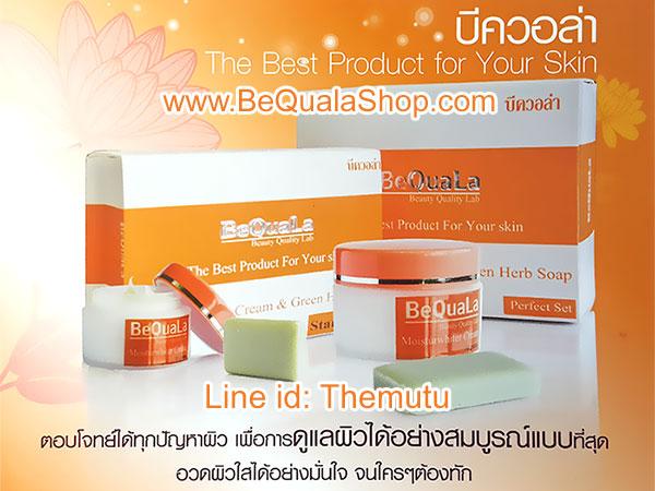บีควอล่า BeQuaLa | BequalaShop.com