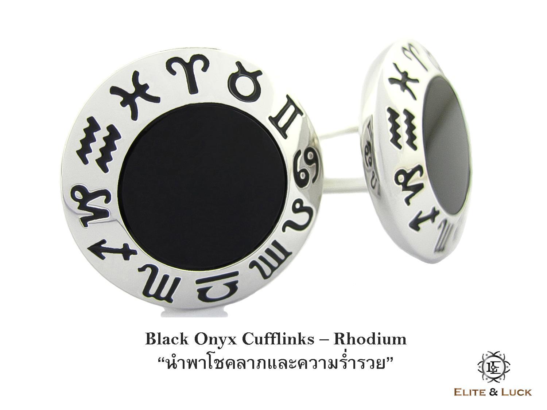 Black Onyx Sterling Silver Cufflinks สี Rhodium รุ่น Zodiac *** Cufflinks สุดพิเศษสำหรับราศีสิงห์ ***