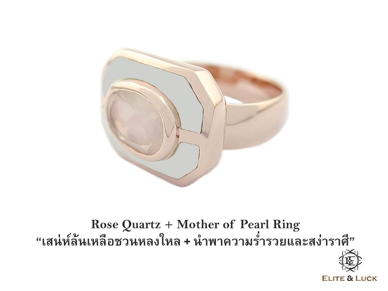 แหวน Rose Quartz + Mother of Pearl Sterling Silver สี Rose Gold รุ่น Charming
