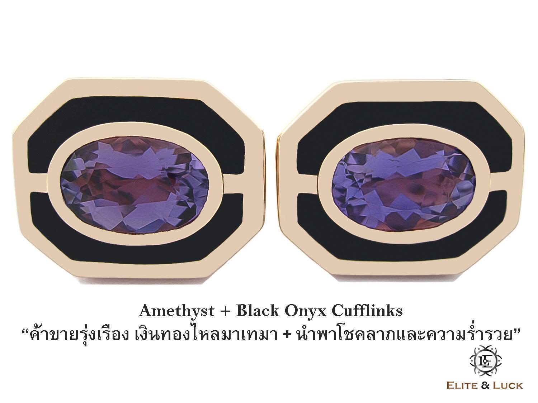 Amethyst + Black Onyx Sterling Silver Cufflinks สี Rose Gold รุ่น Charming