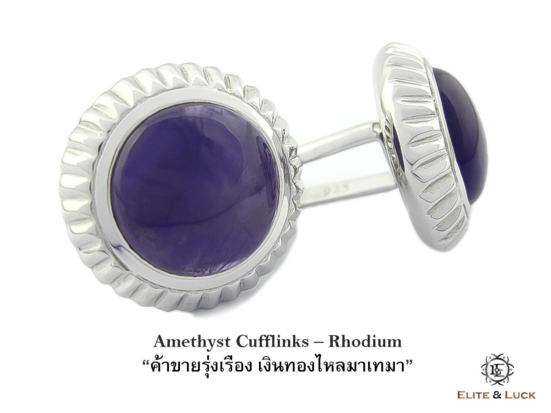 Amethyst Sterling Silver Cufflinks สี Rhodium รุ่น Elegant