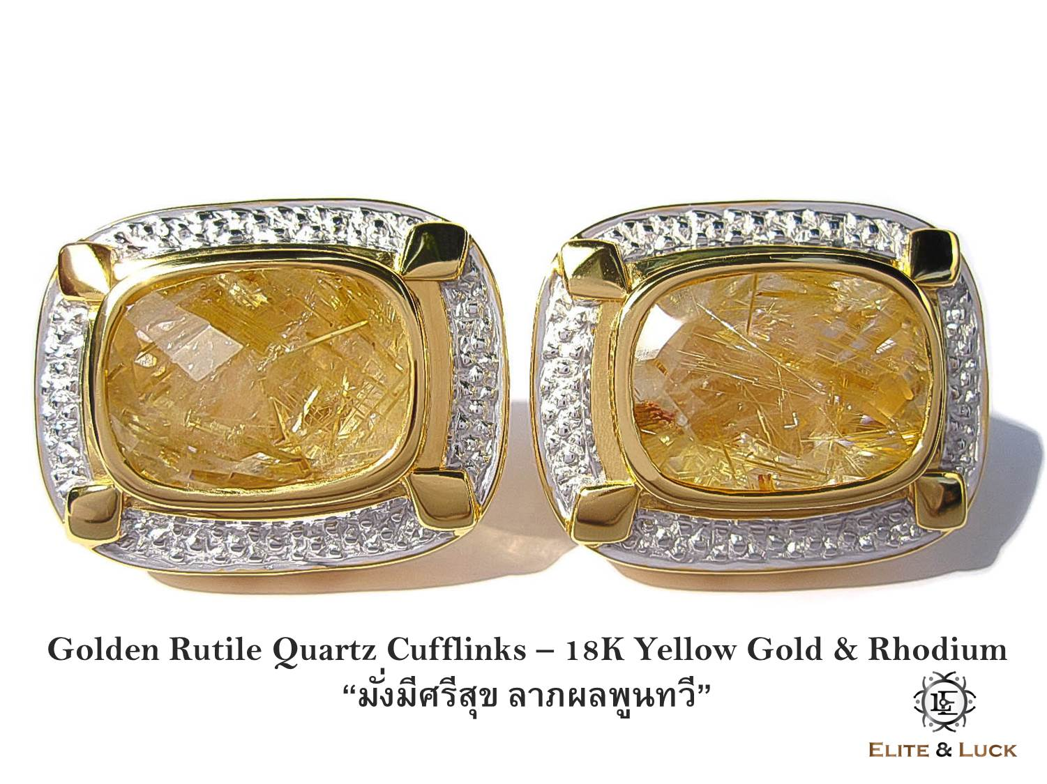 "Golden Rutile Quartz Sterling Silver Cufflinks ""Royal Quality"" สี 18K Yellow Gold & Rhodium รุ่น Luxury"