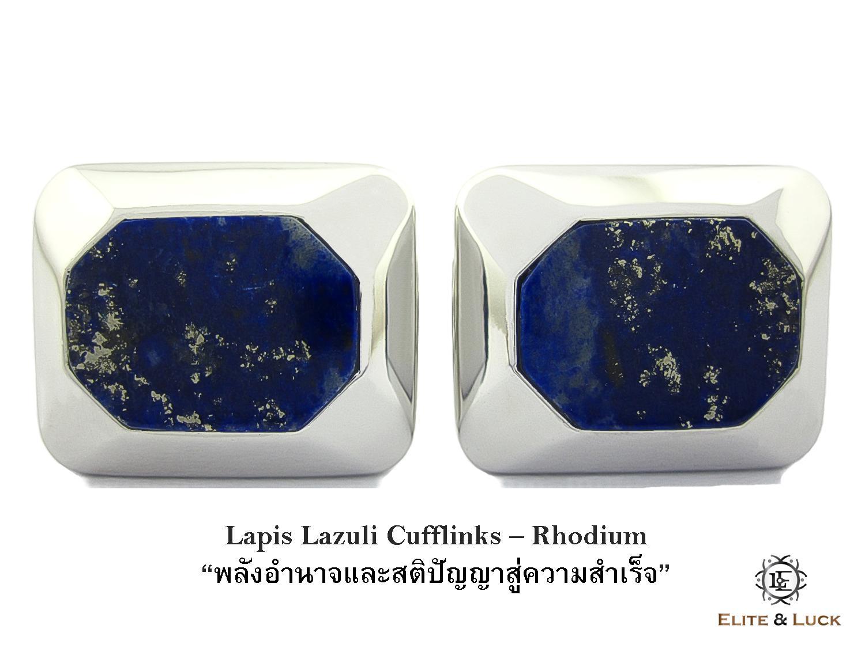 Lapis Lazuli Sterling Silver Cufflinks สี Rhodium รุ่น Modern