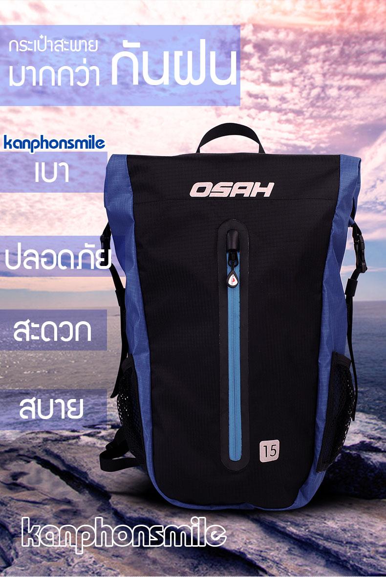 กระเป๋าเป้ กระเป๋ากันฝน OSAH