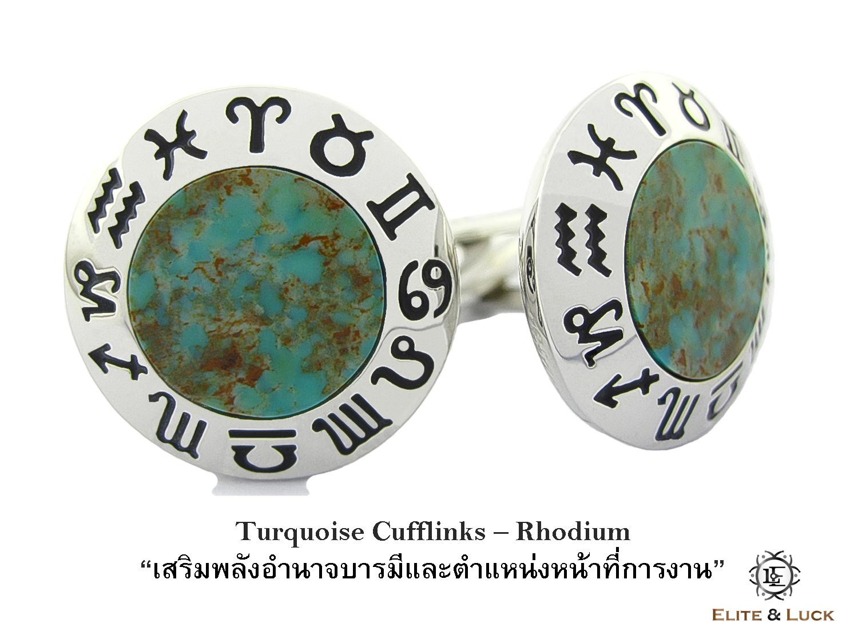 Turquoise Sterling Silver Cufflinks สี Rhodium รุ่น Zodiac *** Cufflinks สุดพิเศษสำหรับราศีธนู ***