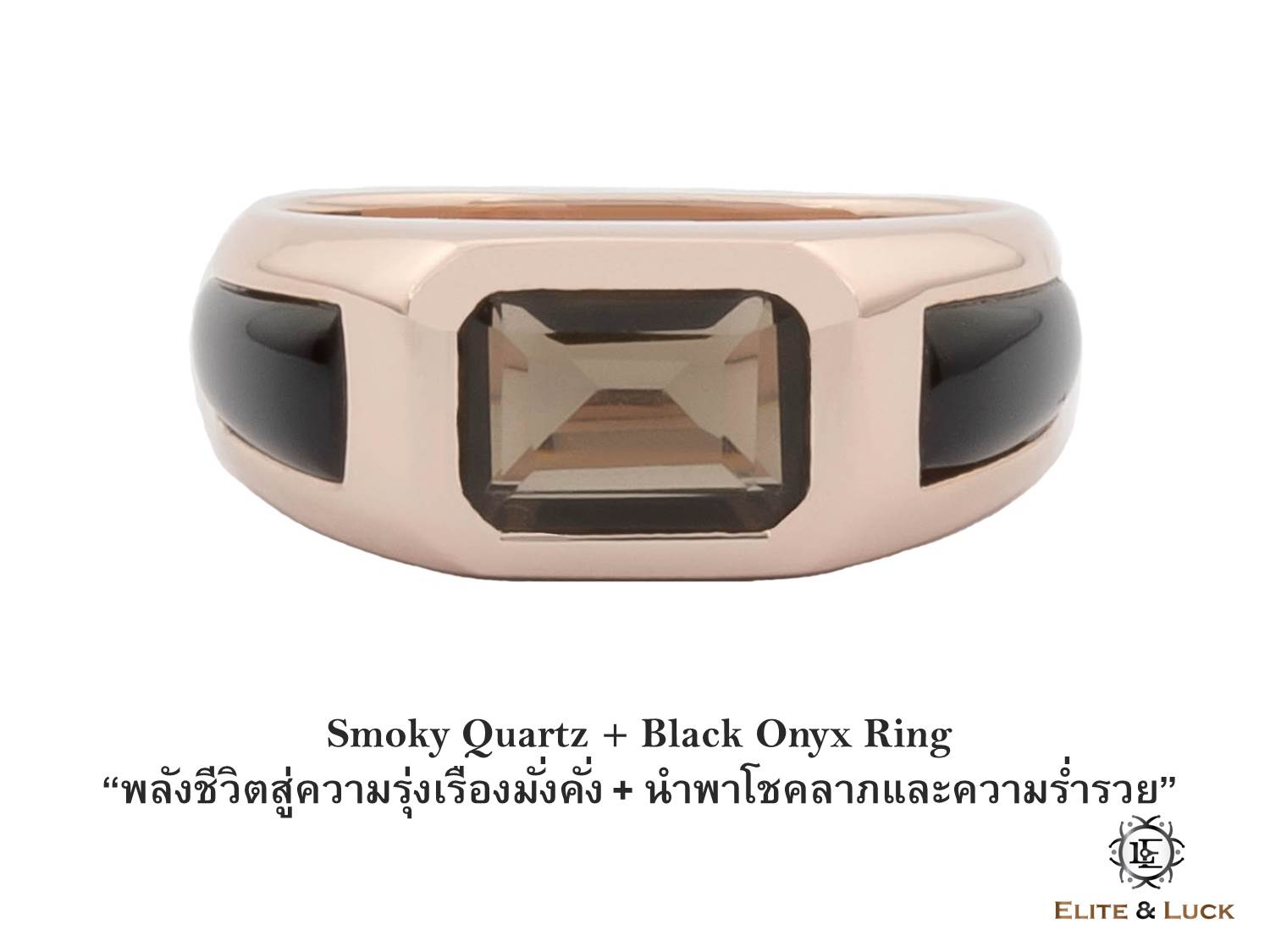 แหวน Smoky Quartz + Black Onyx Sterling Silver สี Rose Gold รุ่น Majestic