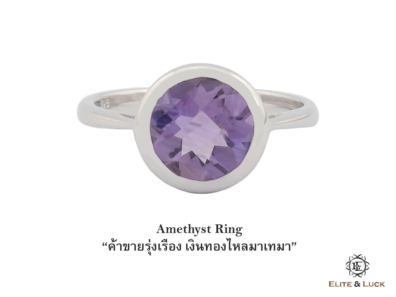 แหวน Amethyst Sterling Silver สี Rhodium รุ่น Dashing