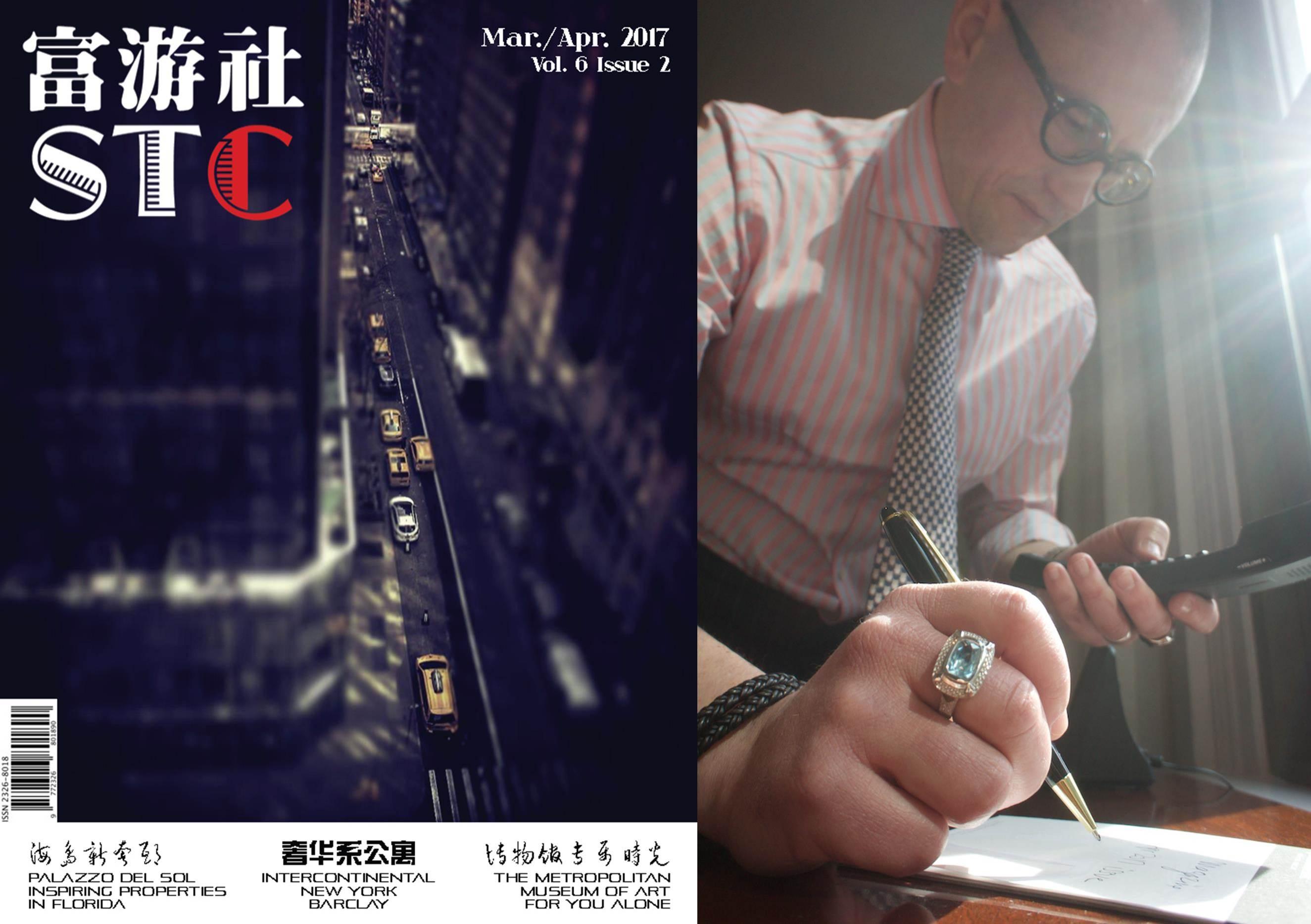 Elite & Luck Ring และ Cufflinks ในนิตยสาร STC ฉบับเดือนมีนาคม/เมษายน 2017.