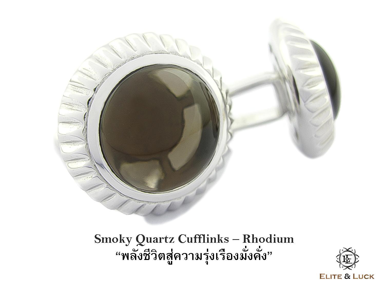 Smoky Quartz Sterling Silver Cufflinks สี Rhodium รุ่น Elegant