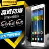(พรีออเดอร์) ฟิล์มนิรภัย Huawei/P8 lite-Joyroom