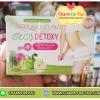 เรียวไวท์ Detox-Slim สูตร 4 - charm for you ขายส่งเครื่องสำอาง ขายส่งอาหารเสริม ขายส่งสินค้ากระแสความงาม ของแท้ ปลีก-ส่ง