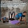 ชุดยางยืดสำหรับฝึกความแข็งแรง Resistance Strength Trainer Series (Extreme Level)