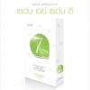ส่งฟรี เซเว่นเดย์ เซเว่นดี (7day 7d) ผลิตภัณฑ์เสริมอาหารควบคุมน้ำหนัก ของแท้