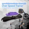ชุดยางยืดสำหรับฝึกความเร็ว Over Speed Trainer