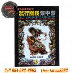 [POPULAR LOGO VOL.12] หนังสือลายสักยอดฮิตเล่ม12 หนังสือสักลายหน้าปกมังกร รูปลายสักสวยๆ รูปรอยสักสวยๆ สักลายสวยๆ ภาพสักสวยๆ แบบลายสักเท่ๆ แบบรอยสักเท่ๆ ลายสักกราฟฟิก Popular Tattoo Manuscripts Flash Art Design Outline Sketch Book (Volume 12)
