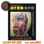 [POPULAR LOGO VOL.9] หนังสือลายสักยอดฮิตเล่ม9 หนังสือสักลายหน้าปกพระจีน รูปลายสักสวยๆ รูปรอยสักสวยๆ สักลายสวยๆ ภาพสักสวยๆ แบบลายสักเท่ๆ แบบรอยสักเท่ๆ ลายสักกราฟฟิก Popular Tattoo Manuscripts Flash Art Design Outline Sketch Book (Volume 9)
