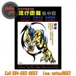 [POPULAR LOGO VOL.5] หนังสือลายสักยอดฮิตเล่ม5 หนังสือสักลายหน้าปกเสือโคร่ง รูปลายสักสวยๆ รูปรอยสักสวยๆ สักลายสวยๆ ภาพสักสวยๆ แบบลายสักเท่ๆ แบบรอยสักเท่ๆ ลายสักกราฟฟิก Popular Tattoo Manuscripts Flash Art Design Outline Sketch Book (Volume 5)