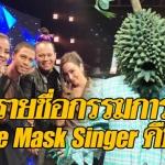 โค้งสุดท้ายแล้ว! เปิดรายชื่อกรรมการ The Mask Singer คืนนี้