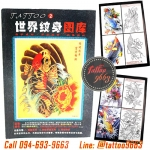 [TATTOO #2] หนังสือลายสักปลาคาฟ หนังสือสักลาย รูปลายสักสวยๆ รูปรอยสักสวยๆ สักลายสวยๆ ภาพสักสวยๆ แบบลายสักเท่ๆ แบบรอยสักเท่ๆ ลายสักกราฟฟิก Crayfish Tattoo Manuscripts Flash Art Design Outline Sketch Book (A4 SIZE)