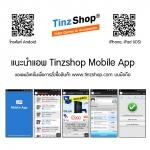 แนะนำแอพบนมือถือ Tinzshop Mobile App