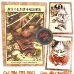 [KABUKI #2] หนังสือลายสักคาบูกิ หนังสือสักลายปีศาจคาบูกิ รูปลายสักหน้าปีศาจ รูปรอยสักสวยๆ สักลายสวยๆ ภาพสักสวยๆ แบบลายสักเท่ๆ แบบรอยสักเท่ๆ ลายสักกราฟฟิก Kabuki Tattoo Manuscripts Flash Art Design Outline Sketch Book (A4 SIZE)