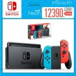 Nintendo Switch™ Neon Blue / Neon Red ราคา 12390.- 15-8-2017