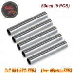 เซ็ทท่อต่อกระบอกเข็มสัก5ชิ้น ท่อต่อกระบอกเข็มสแตนเลส 50MM Stainless Steel Tattoo Tips Back Stem (5PCS)