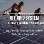 Solar off grid system from TNC Energy โซล่าเซลล์ระบบออฟกริด