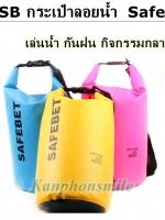 กระเป๋าลอยน้ำ Safebet รหัส 20-SB