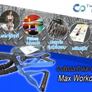 ยางยืดออกกำลังกาย Max Workout Set