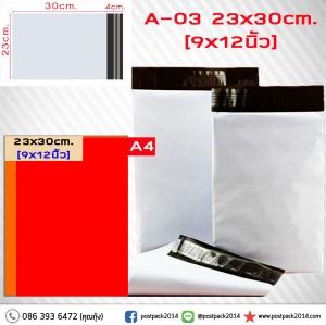 """ซองไปรษณีย์พลาสติก 23x30 cm. (9x12"""")"""