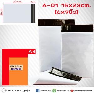 """ซองไปรษณีย์พลาสติก 15x23 cm. (6x9"""")"""