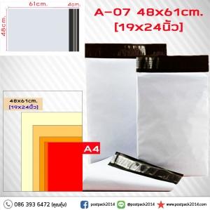 """ซองไปรษณีย์พลาสติก 48x61 cm. (19x24"""")"""
