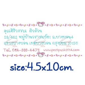 สติกเกอร์ติดหน้าซอง (เล็ก) #001