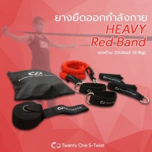 ยางยืดออกกำลังกาย Heavy (สีแดง)